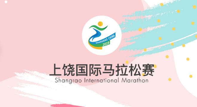 2019 上饶国际马拉松