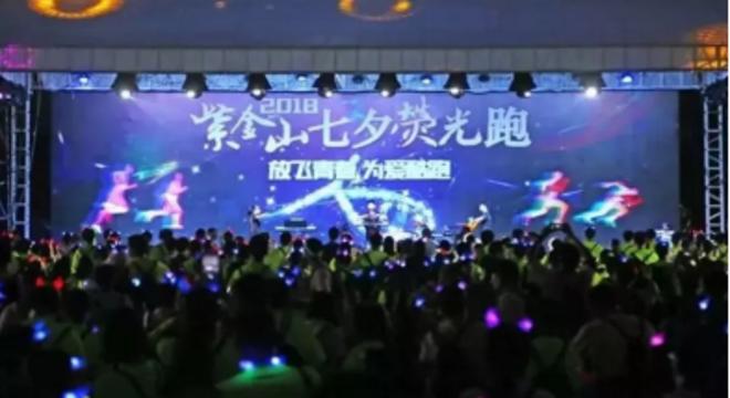 2019 紫金山七夕荧光跑