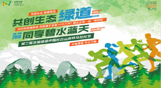 2019 总裁绿道·长白山森林马拉松