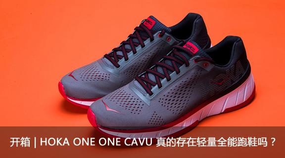 开箱 | HOKA ONE ONE CAVU 真的存在轻量全能跑鞋吗?