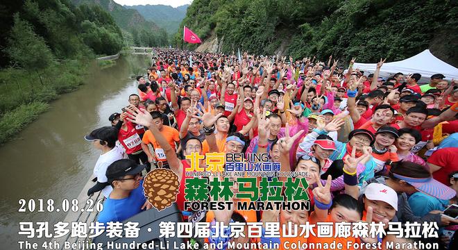 北京百里山水画廊森林马拉松