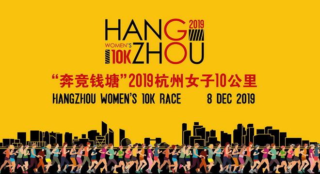"""""""奔竞钱塘""""2019杭州女子10公里挑战赛"""