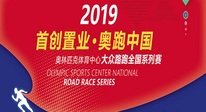 2019 首创置业·奥跑中国合肥站