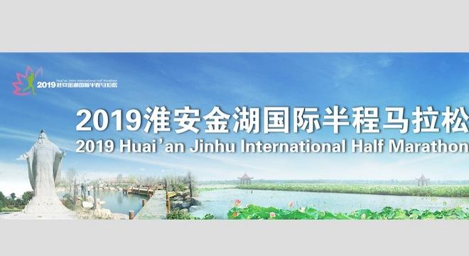 淮安金湖国际半程马拉松
