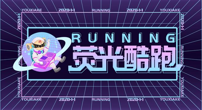 2020 佛山荧光酷跑
