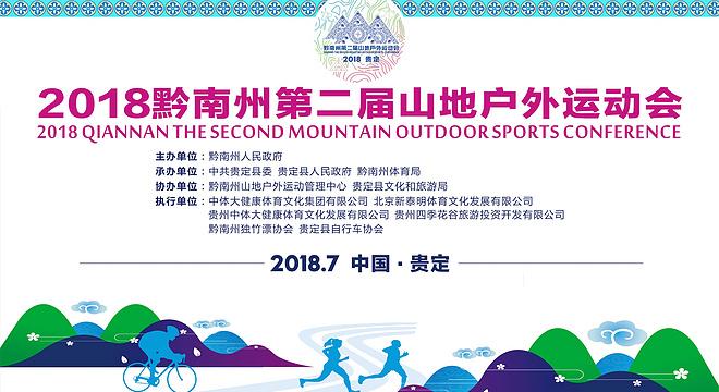 2018黔南州第二届山地运动会半程马拉松