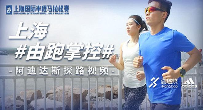 #由跑掌控# | 2018上海国际半程马拉松赛探路视频