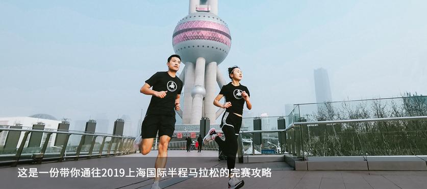 这是一份带你通往2019上海国际半程马拉松的完赛攻略