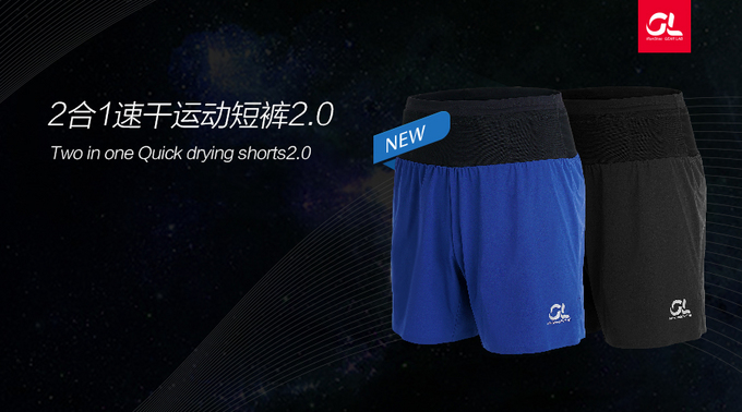 GEARLAB新品 | GearLab短裤2.0:来自越野跑老炮们的真诚推荐