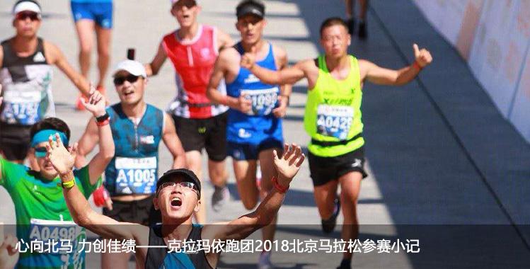 心向北马 力创佳绩 ——克拉玛依跑团2018北京马拉松参赛小记