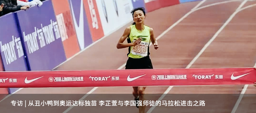 专访 | 从丑小鸭到奥运达标独苗 李芷萱与李国强师徒的马拉松进击之路