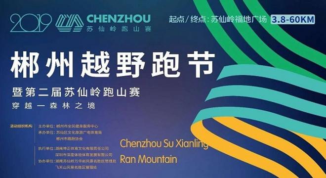 2019 郴州越野跑节暨第二届苏仙岭跑山赛