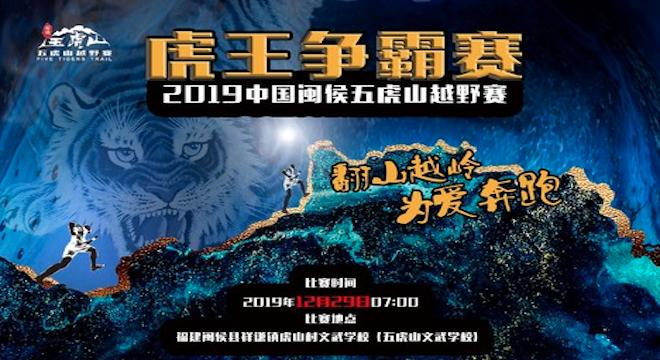 JINNMIX轻力|2019 中国闽侯五虎山越野赛