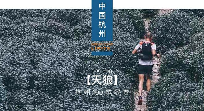2020 UTHZ® | 天狼·杭州100越野赛