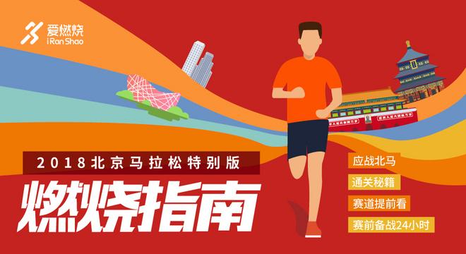 燃烧指南 | 2018北京马拉松 这些你应该知道事儿
