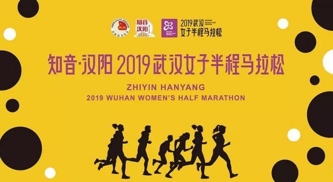 就是有范儿!2019武汉女子半马11月17日开跑,9月18日开始报名
