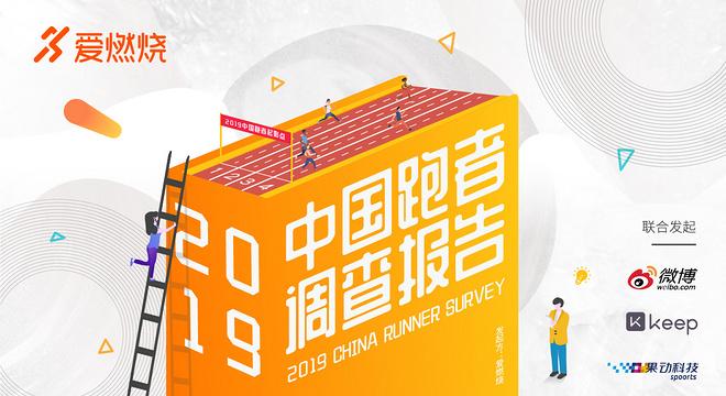 2019中国跑者调查报告·关于你的一切跑步秘密