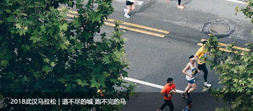 2018武汉马拉松 | 道不尽的城 跑不完的马