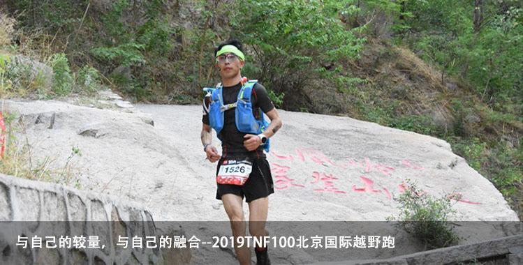 与自己的较量,与自己的融合--2019TNF100北京国际越野跑