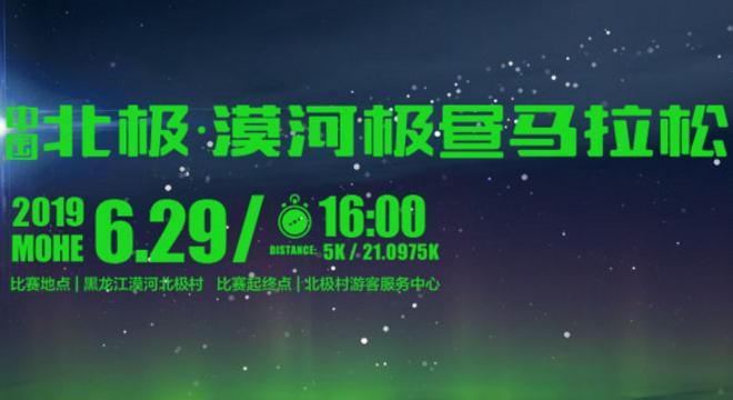 2019中国北极漠河极昼马拉松