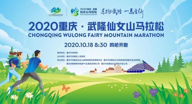 2020 重庆·武隆仙女山马拉松