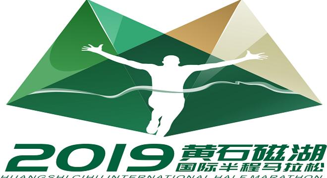 2019 黄石磁湖国际半程马拉松