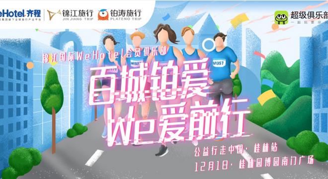 """公益徒步,看见最美桂林!""""百城铂爱We爱前行""""桂林站"""