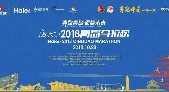2018青岛马拉松