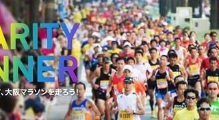 大阪梦—2014年第四届大阪国际马拉松报名开启