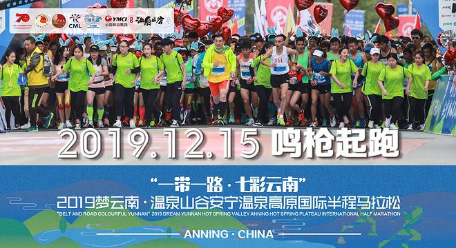 """2019 """"一带一路·七彩云南""""安宁温泉高原国际半程马拉松"""