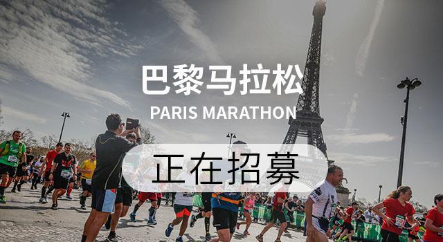 2019巴黎马拉松