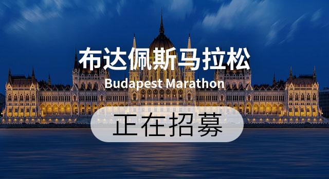 2018布达佩斯马拉松