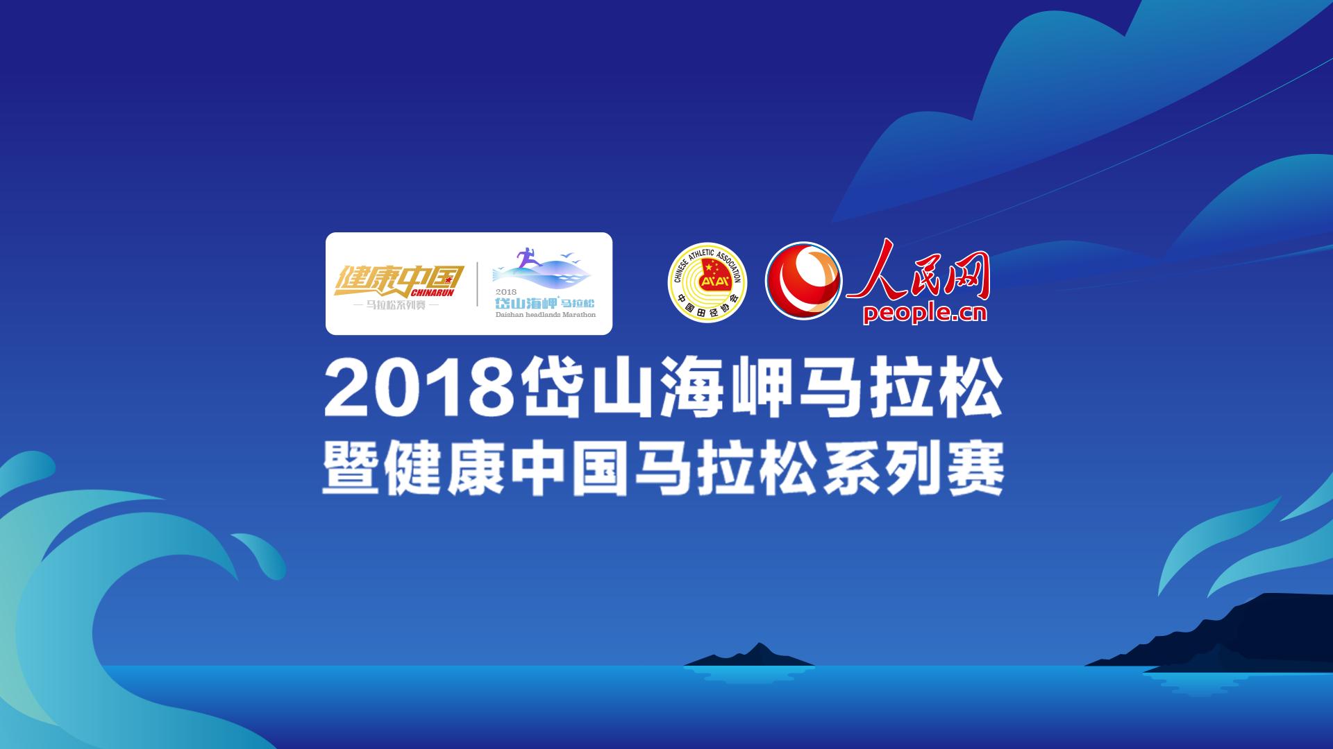 2018岱山海岬马拉松赛暨健康中国马拉松系列赛