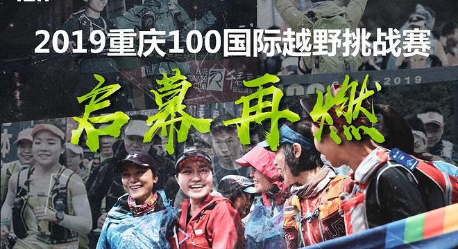 2019重庆100国际越野挑战赛