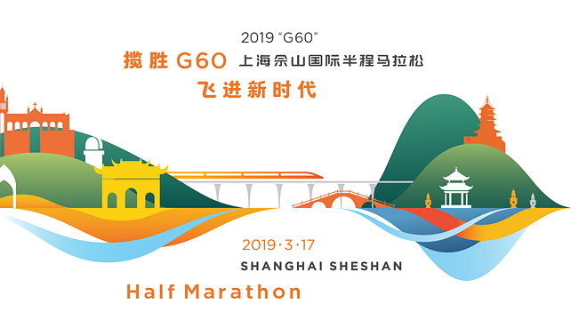 """2019""""G60""""上海佘山国际半程马拉松"""