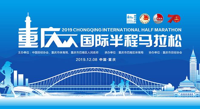2019 重庆国际半程马拉松