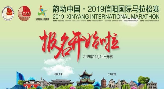 韵动中国·2019 信阳国际马拉松赛
