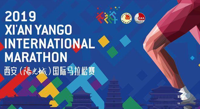 2019西安国际马拉松半程组