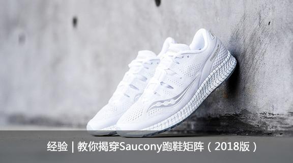 经验 | 教你揭穿Saucony跑鞋矩阵(2018版)