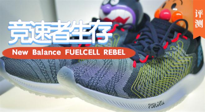 竞速者生存:New Balance FUELCELL REBEL引发的跑步哲学思考