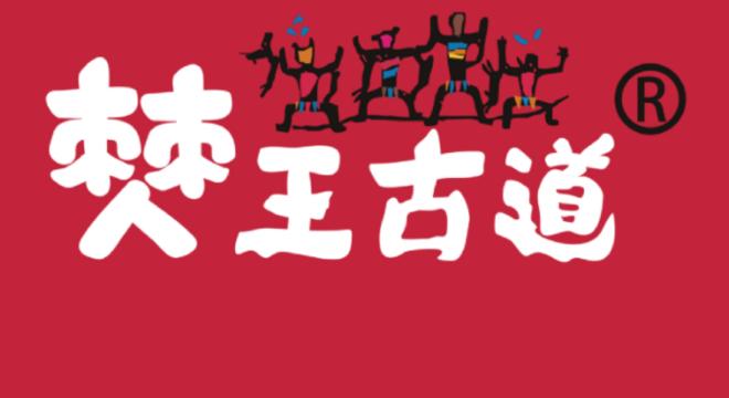 2021 僰王古道超级越野赛