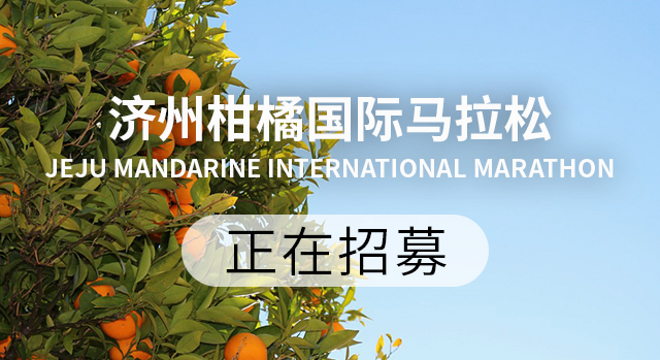 2018济州柑橘国际马拉松