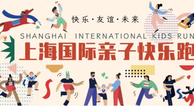 2021 上海国际亲子快乐跑