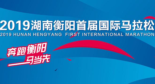 2019湖南衡阳首届国际马拉松