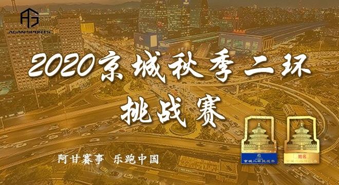 2020 京城二环秋季挑战赛