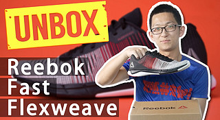 "Unbox | Reebok Fast Flexweave ""多功能""跑鞋了解一下"