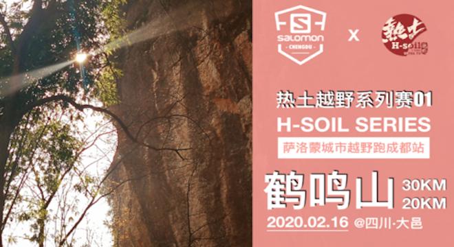 2020 第五届鹤鸣热土·大邑鹤鸣山越野挑战赛(赛事延期)
