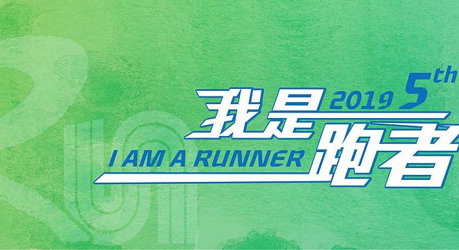 2019 北京现代汽车金融10公里跑-北京站