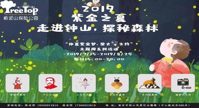 2019 七月凯乐石跑山训练赛(南京站)