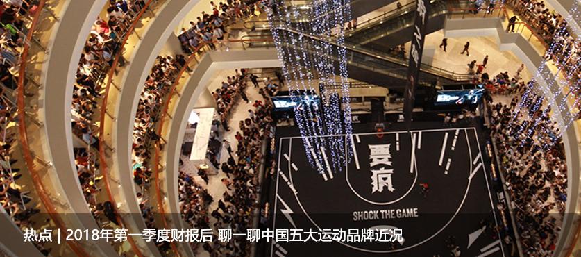 热点 | 2018年第一季度财报后 聊一聊中国五大运动品牌近况